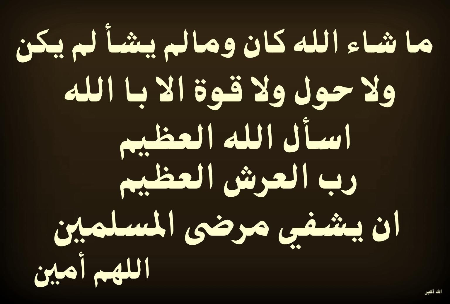 Pin By أدعية إسلامية دعاء أأذكار الج On Islamic Quotes Islamic Quotes Islam Quotes