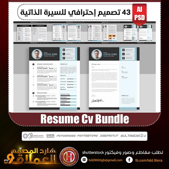 تحميل 43 تصميم إحترافي للسيرة الذاتية 43 Resume Cv Bundle من ضمن الطلبات التي تطلب من المصممين كثيرا هو طلب ت Free Resume Template Word Job Resume Resume Cv