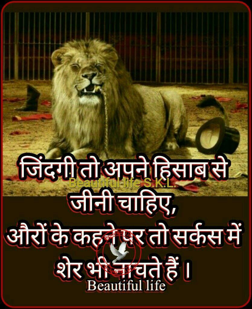 Pin by Beautiful life SKL on Beatiful life skl Hindi / punjabi