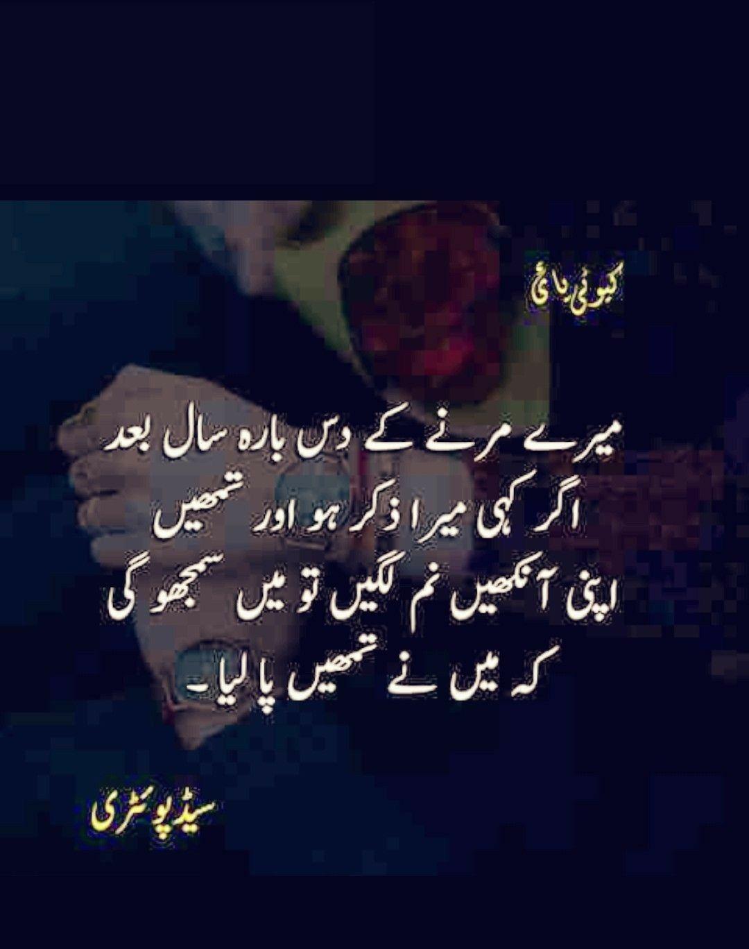 Pin by Samina Zabir on urdu poetry | Romantic poetry ...