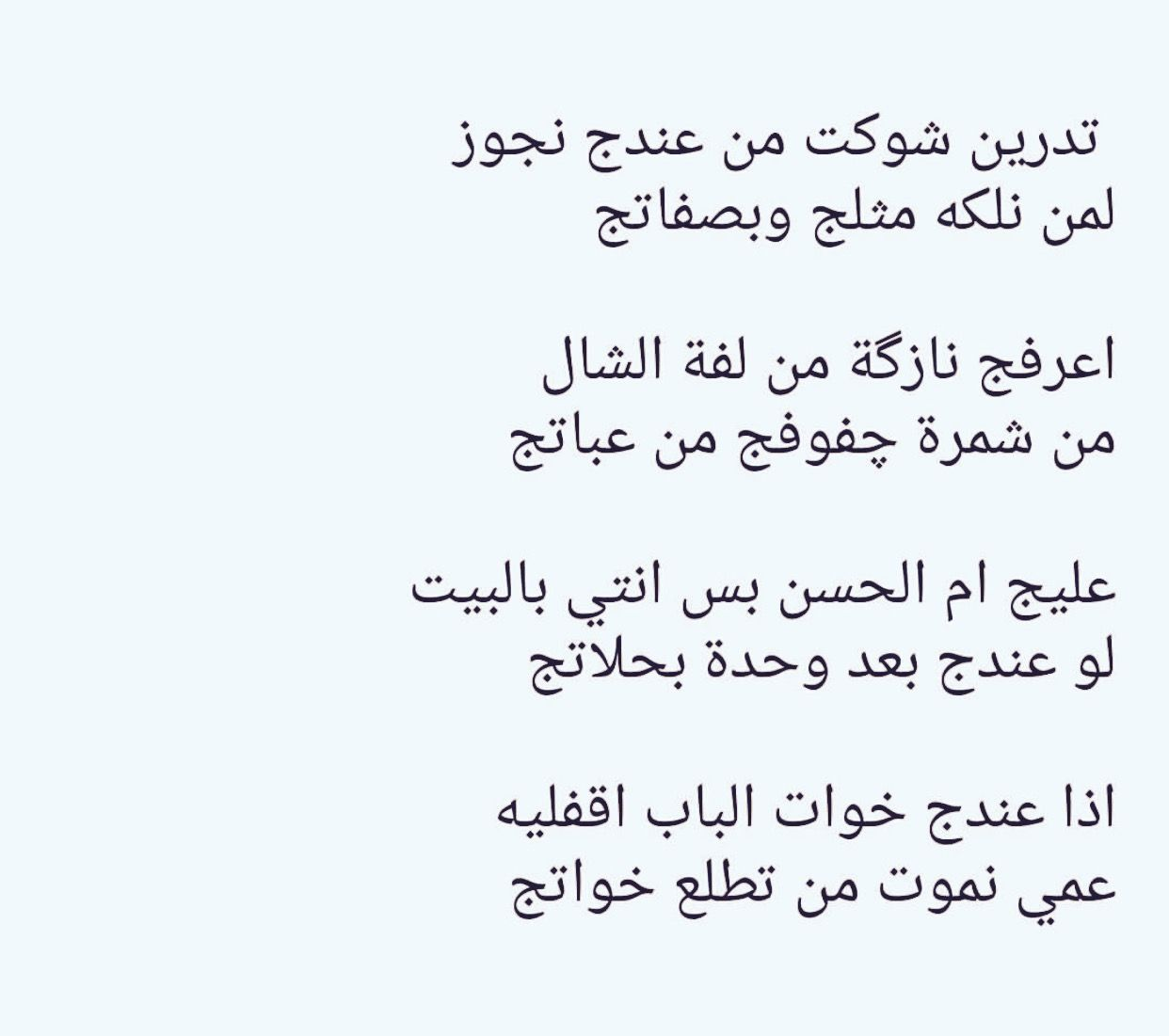 شعر شعبي عراقي Quotes Math Poetry