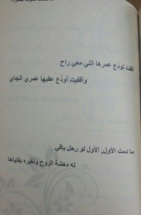 من كتاب ماعلمك صوت المطر Tattoo Quotes Quotes Sayings
