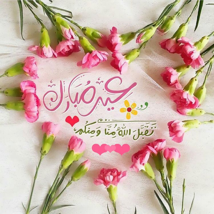 عيد مبارك Eid Wallpaper Eid Greetings Eid Cards