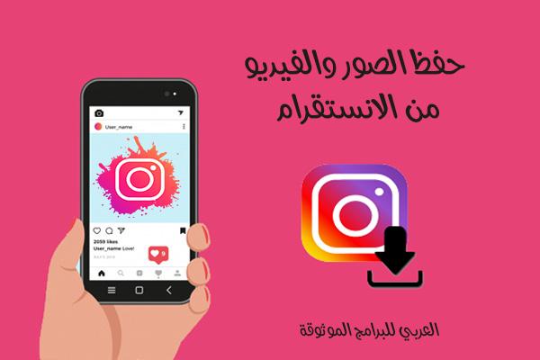 طريقة تحميل الصور و الفيديو من الانستقرام للجوال بدون برامج شرح بالصور 2021 Save Insta In 2021 Instagram Photo And Video Photo