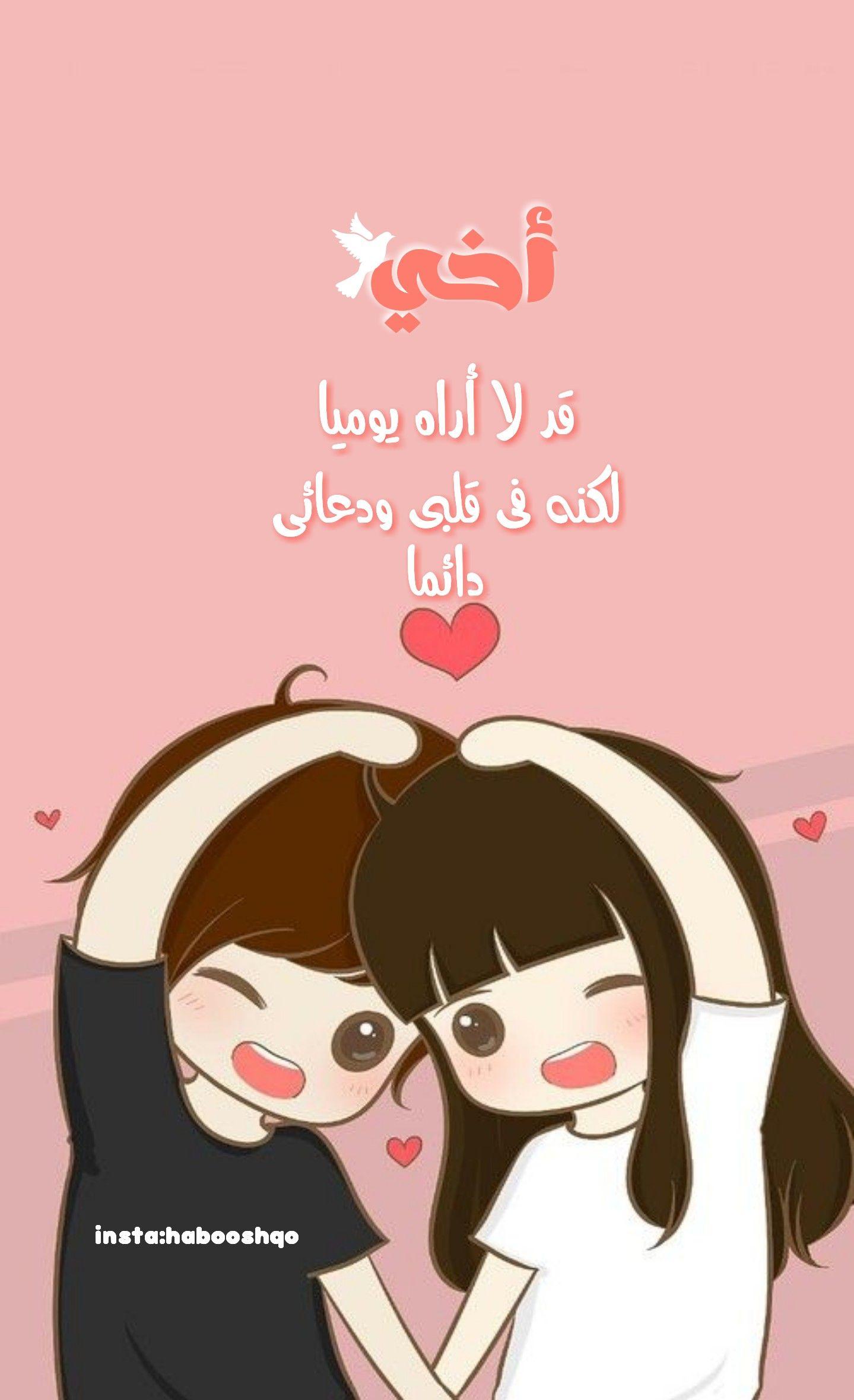 أخي الأخ لايعوض Brother Bror Arabic Love Quotes Arabic Proverb Love Quotes