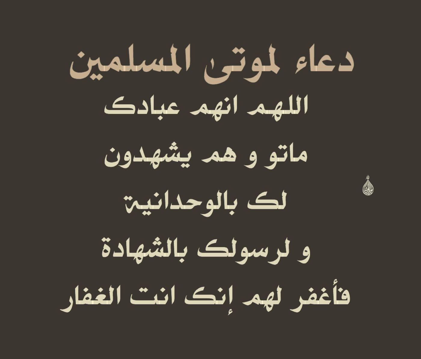 Pin By Asma On اللهم ارحم أموات المسلمين Calligraphy Arabic Calligraphy Arabic