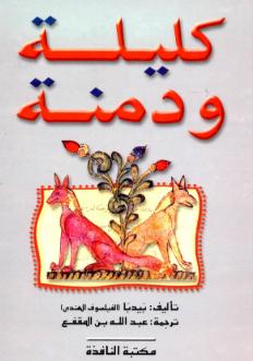 تحميل كتاب كليلة ودمنة النسخة الاصلية Pdf كامل مجانا Arabic Books Books Free Books