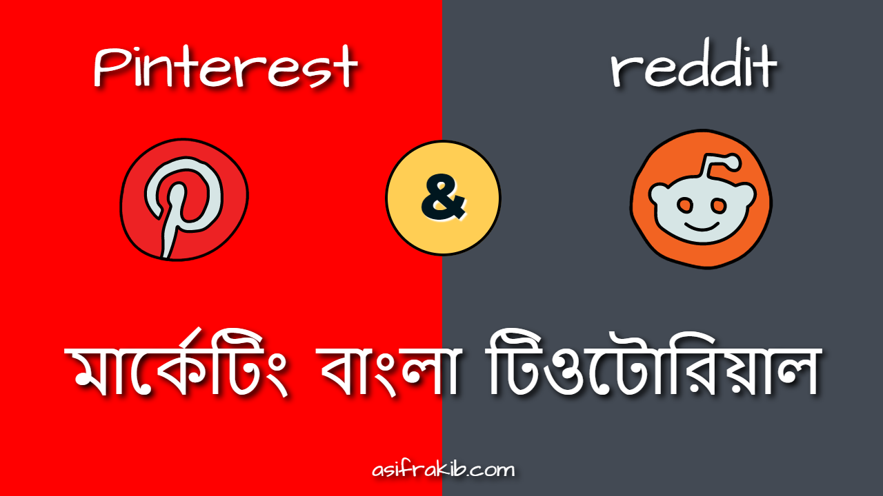 Pinterest Reddit Marketing Bangla Tutorial Digital Marketing Digital Marketing Social Media Marketing Marketing