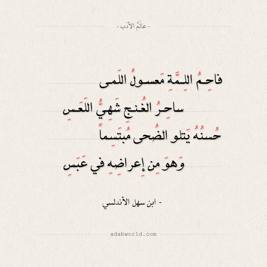 شعر ابن سهل الأندلسي فاحم اللمة معسول اللمى عالم الأدب Romantic Words Love Quotes Wallpaper Arabic Poetry