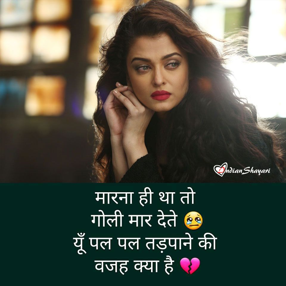 Dard Bhare Wallpaper Hd Sad Shayari Photo Sad Quotes Shayari Photo Love