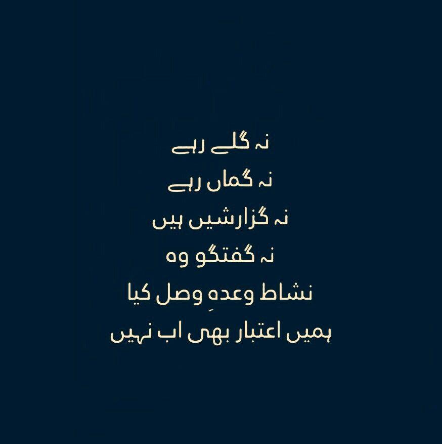 Aitbaar bhi ab nahin...۔۔۔۔   Poetry words, Poetry deep ...