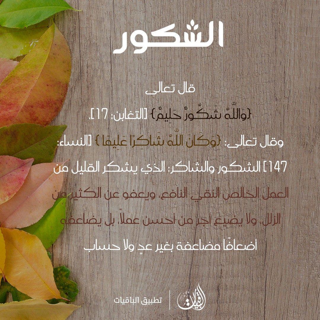 Pin By Maged Egy On اخويا نايف وعلي ندى عبدالله Beautiful Names Of Allah Fruit Ramadan
