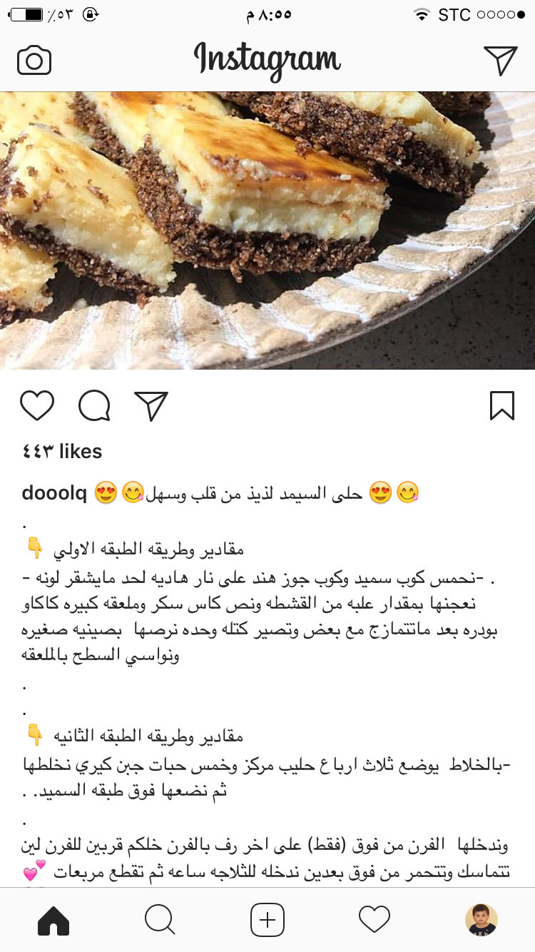 Pin By Roon Adel On حلويات Cooking Recipes Desserts Yummy Food Dessert Cookout Food