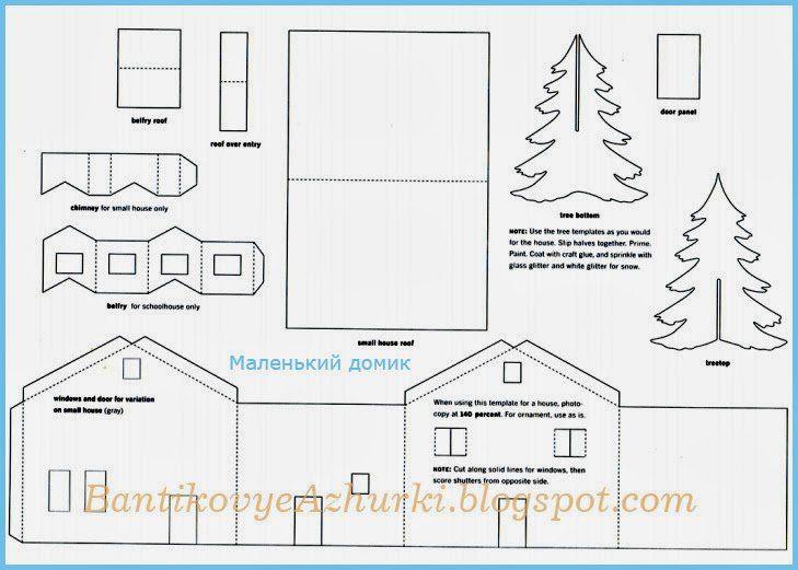 Бумажные домики своими руками схема фото 850