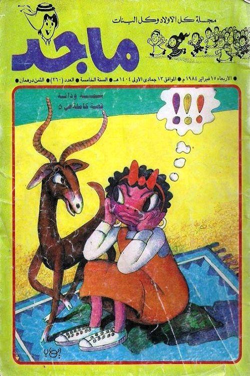 عرب كوميكس مجلة ماجد العدد 260 Magazines For Kids Arabic Kids Classic Cartoons