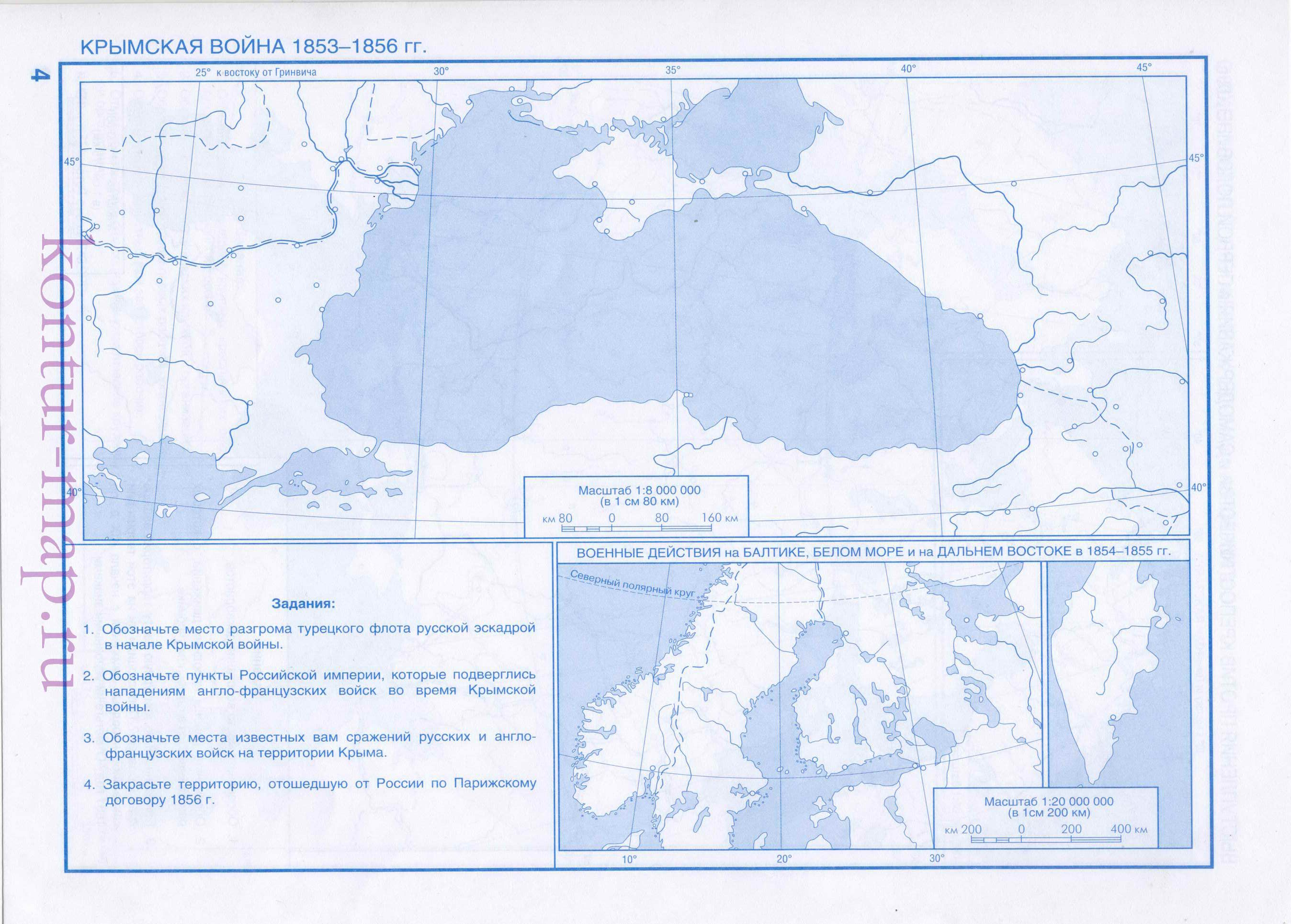 Гдз крымская война карта