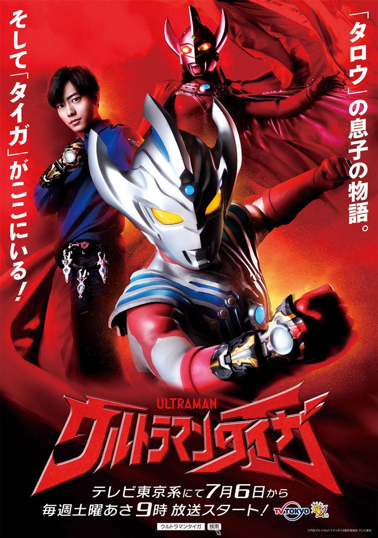Ultraman Taiga Ultraman Pertama Era Reiwa, Rilis 6 Juli
