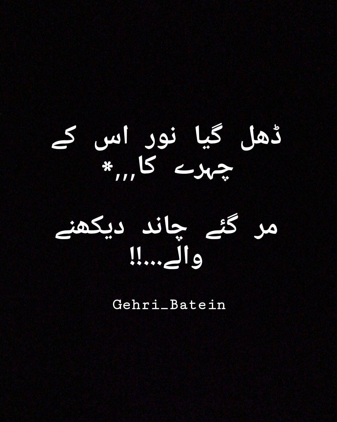 urdu poetry Urdu poetry, Poetry, Urdu quotes