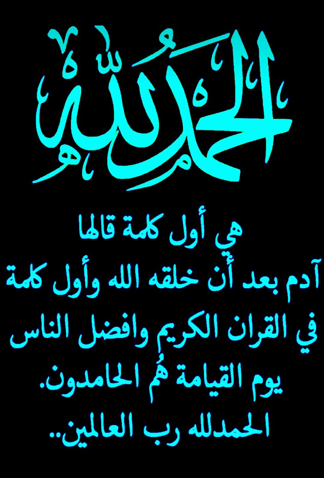الحمد لله رب العالمين Neon Signs Neon Arabic Calligraphy
