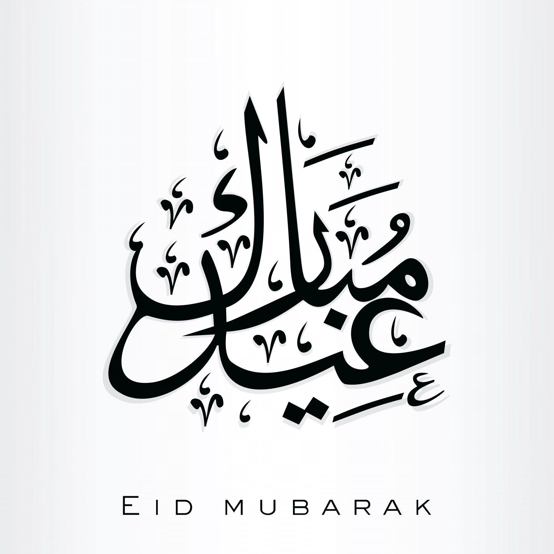 Eid Mubarak Thuluth Calligraphy Eid Mubarak Words Idul Fitri Png And Vector With Transparent Background For Free Download Eid Mubarak In Arabic Eid Mubarak Eid Stickers