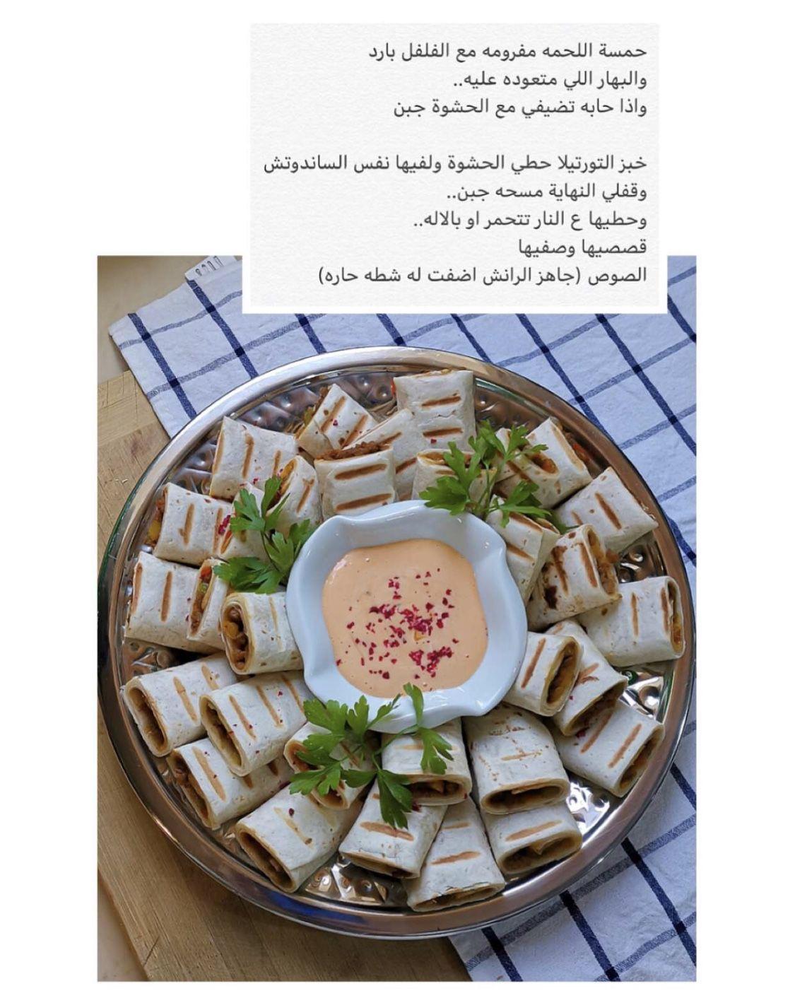 Pin By Shomok On وصفات مالح Arabic Food Food Recipes