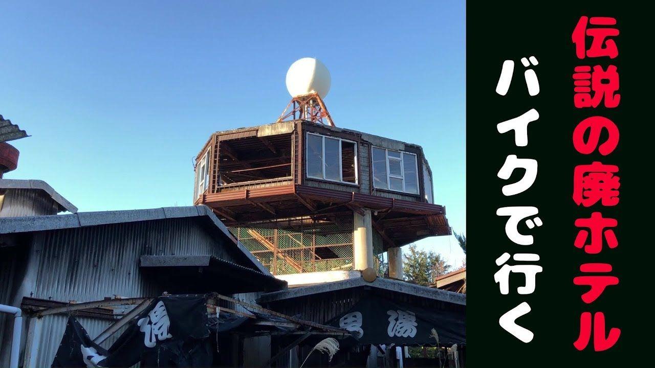 和歌山の魔境 伝説の廃墟ホテルへバイクで行く 廃墟 和歌山 伝説