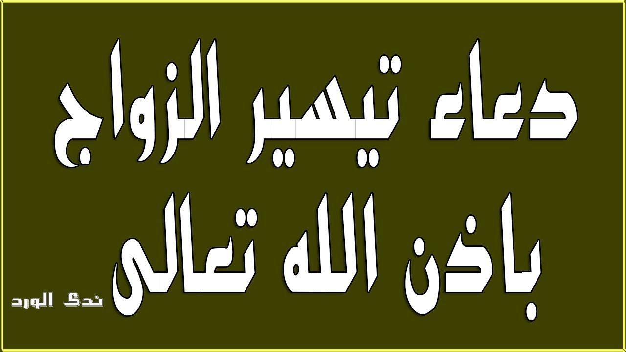Pin On دعاء تيسير الزواج باذن الله تعالى