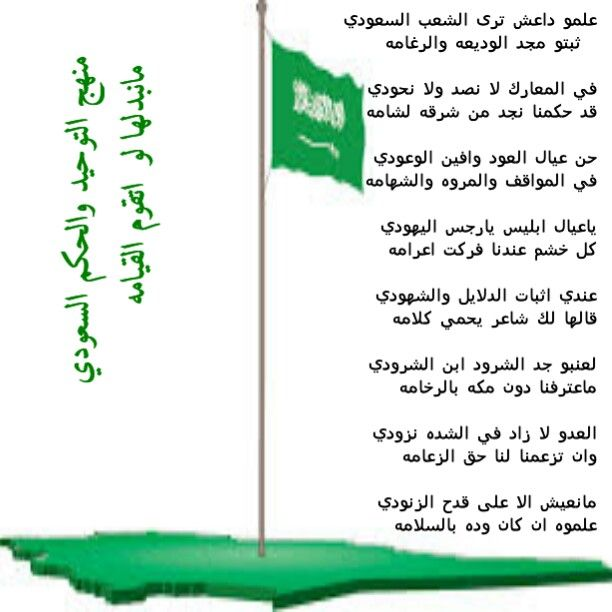 راقت لي م Prince Mohammed National Day Lias