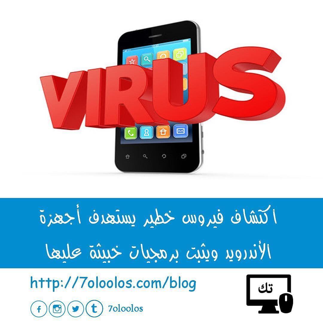اكتشاف فيروس خطير يستهدف أجهزة الأندرويد ويثبت برمجيات خبيثة