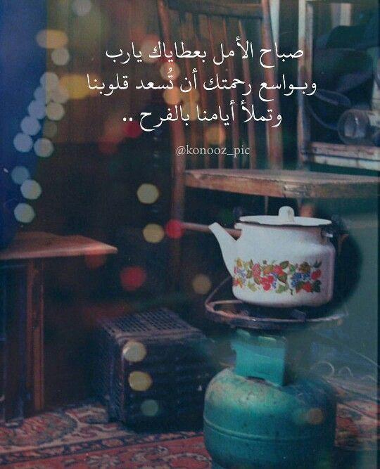 صباح الأمل الجميل Good Morning Beautiful Photo Quotes Good Morning