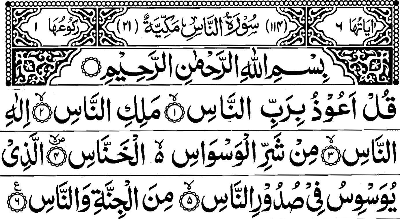 Surah Al Nas Surah Al Kahf Al Kahf Arabic Text