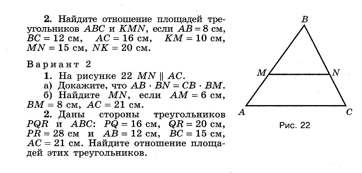 Геометрия класс контрольные работы quicriman  Геометрия 8 класс контрольные работы