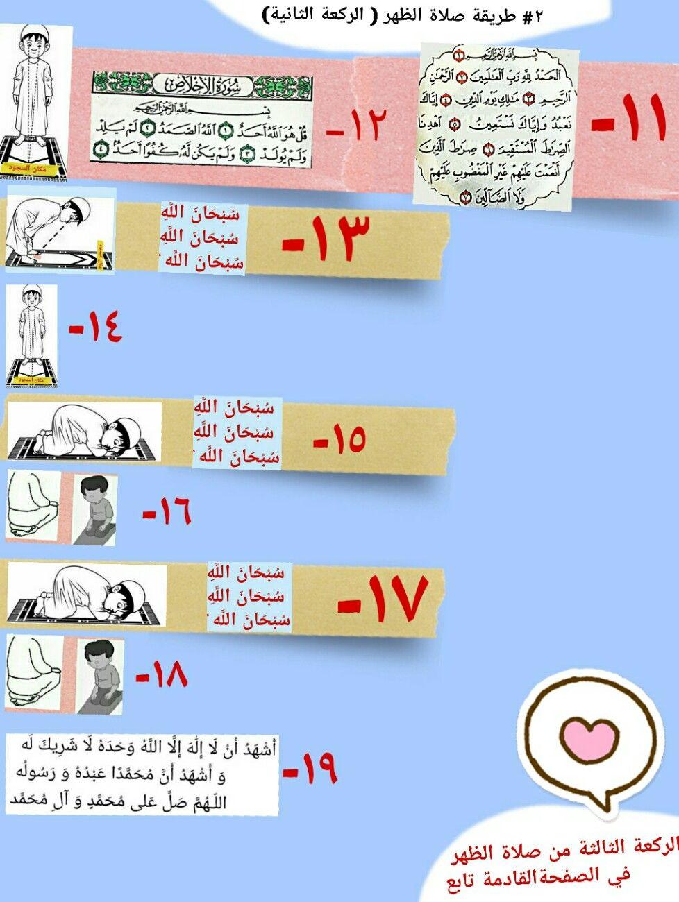 ٢ طريقة صلاة الظهر الركعة الثانية Words Word Search Puzzle