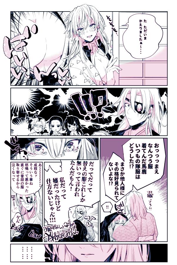 女体化注意 マシュマロリクエストから宇善pic Twitter Com Di9pvtq3qt Gender Bender Anime Cute Anime Wallpaper Anime Demon
