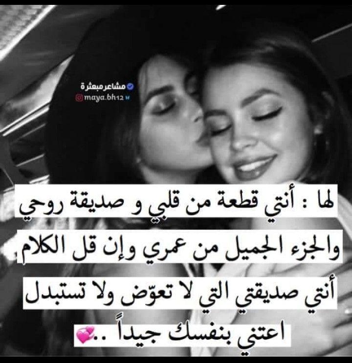 صديقة اختي Instagram Inspiration Posts Sweet Words Me As A Girlfriend