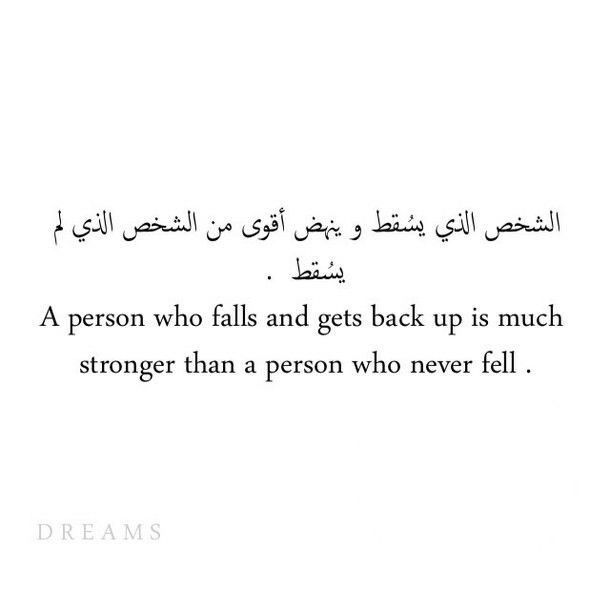 Pin By Nawal Nassar On Inspirational Quotes Pinterest Arabic Awesome Life Quotes In Arabic With English Translation
