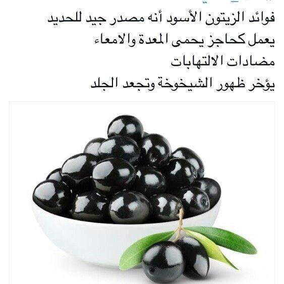 فوائد الزيتون الاسود Food Fruit Olive