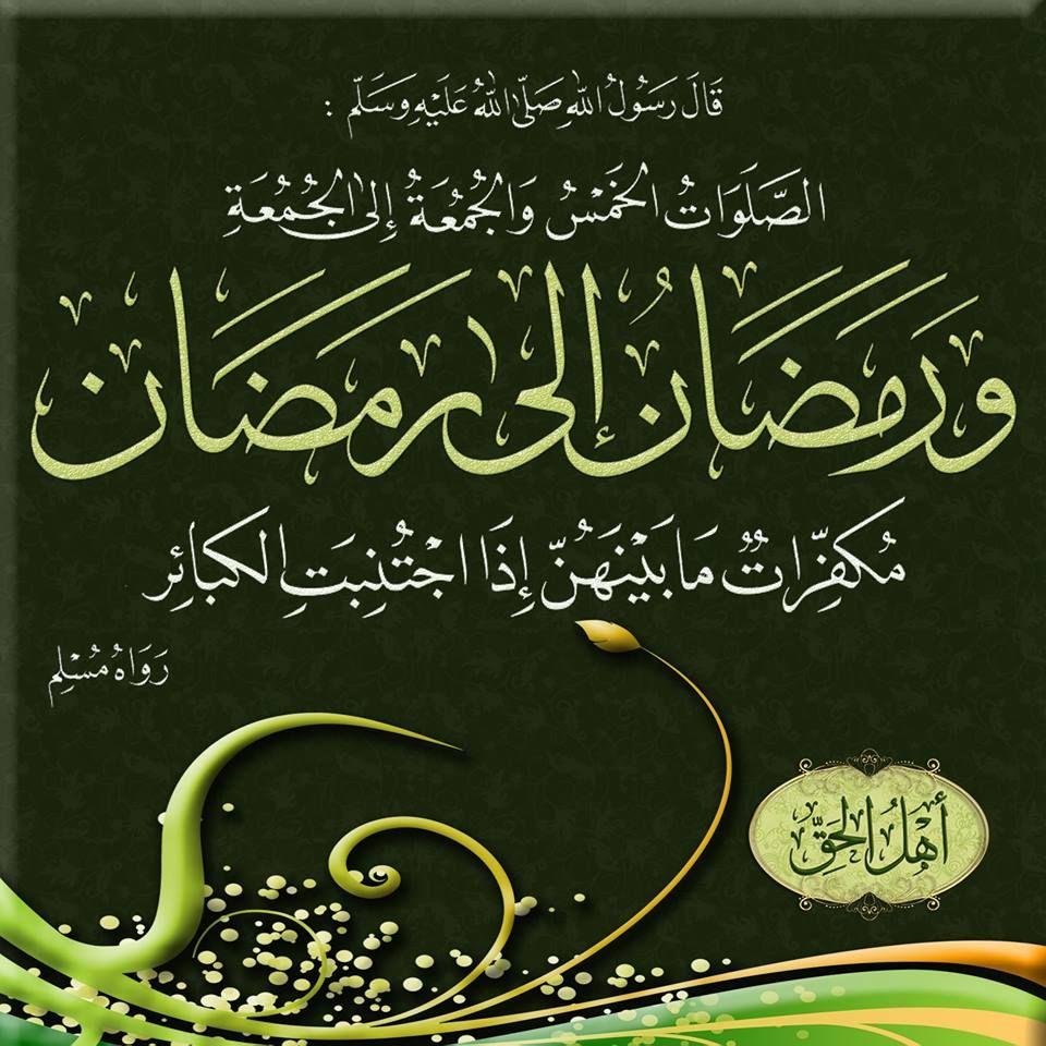 حديث شريف Ramadan Arabic Calligraphy Arabic