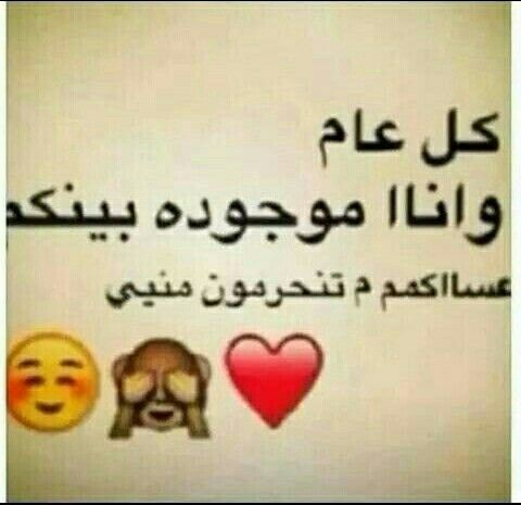 كل عام وانا معكم Calligraphy Arabic Calligraphy