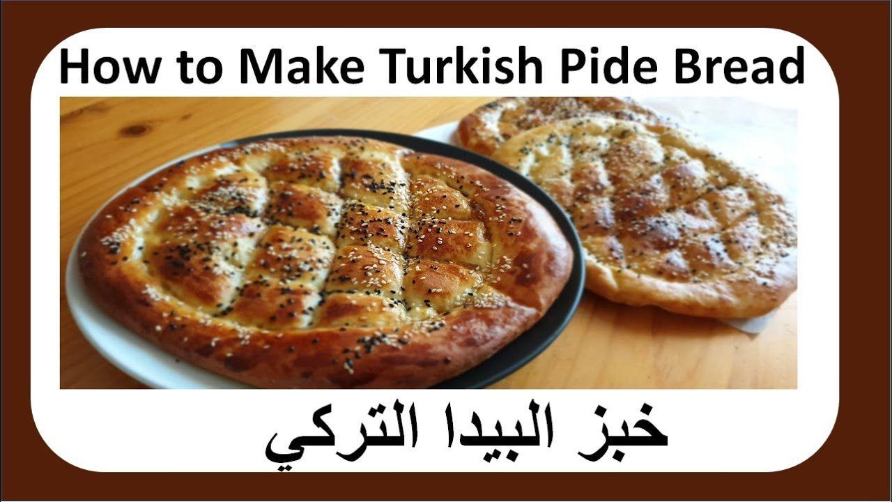 How To Make Air Fryer Turkish Pide Bread طريقه عمل خبز البيدا التركي بالقلايه الهوائيه Food Recipes Pide Bread