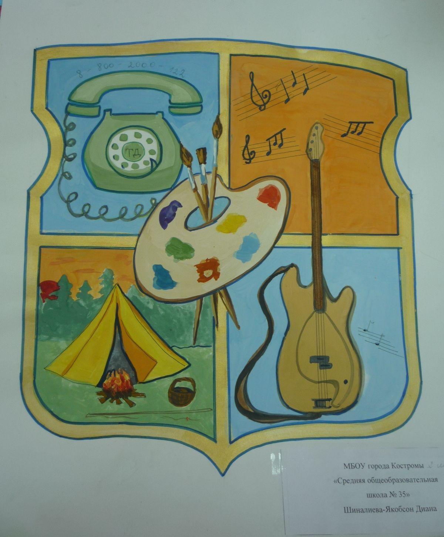 картинки герб семьи для 5 класса