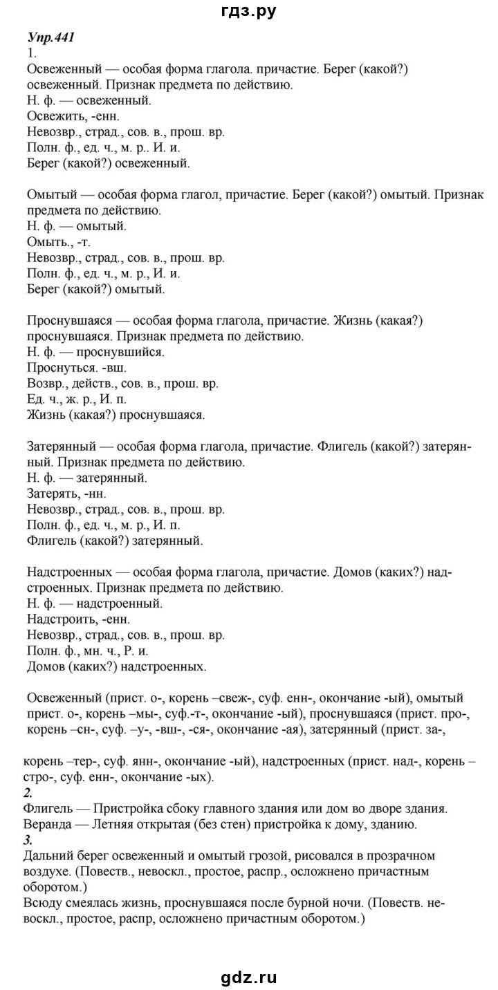 Гдз по русскому класса 2018 дрофа