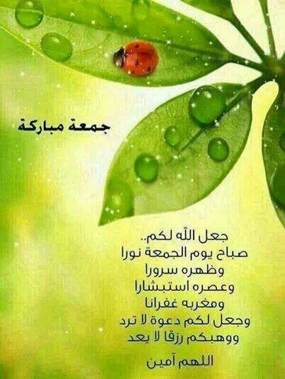 يوم الجمعه Quran Verses Holy Quran Islam