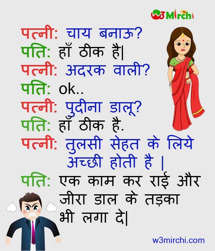 Latest Husband Wife Joke In Hindi Husbandwifejokeinhindi Funny Jokes In Hindi Funny Tweets