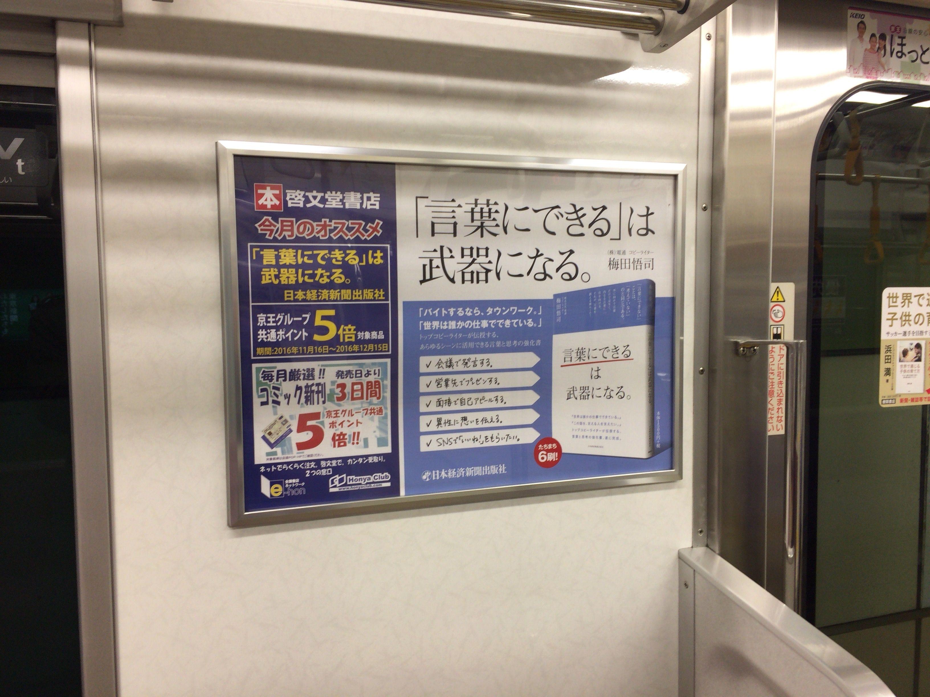 京王線ドア横ポスター 啓文堂タイアップ 2016 11 広告 ポスター チラシ