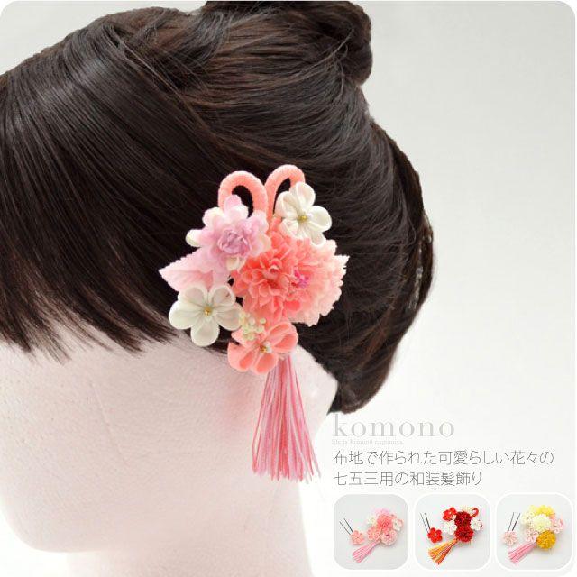 2da18b050 Kimono Nagomiya   Rakuten Global Market: GL[] Little Girl`s Kamikazari/ Hair  Brooch Corsage Pin/ Decorative Hair Comb/ 1545/ 753 [Made In Japan] fs04gm