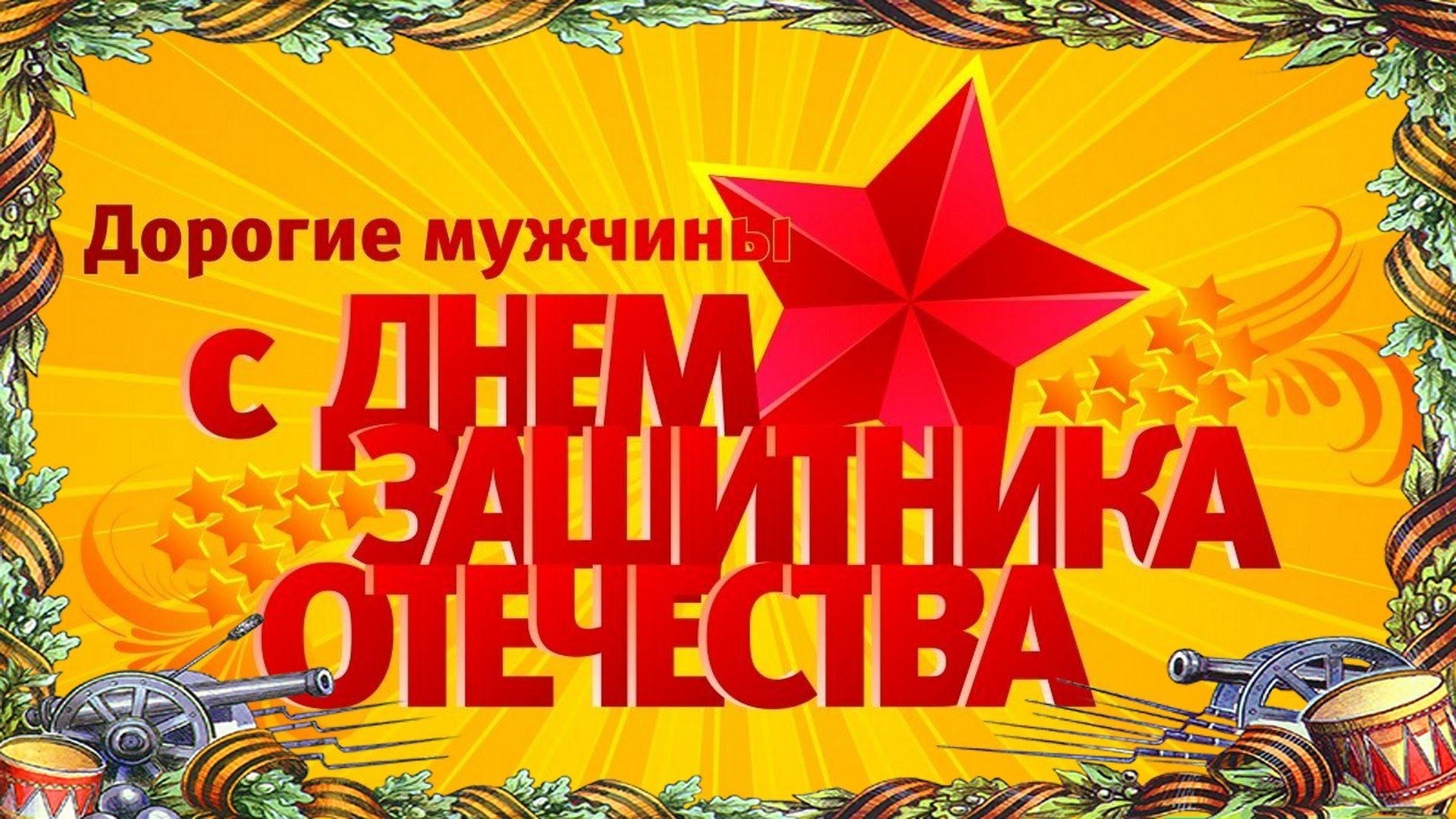 Prazdnik Den Zashitnika Otechestva Pozdravleniya S Dnem