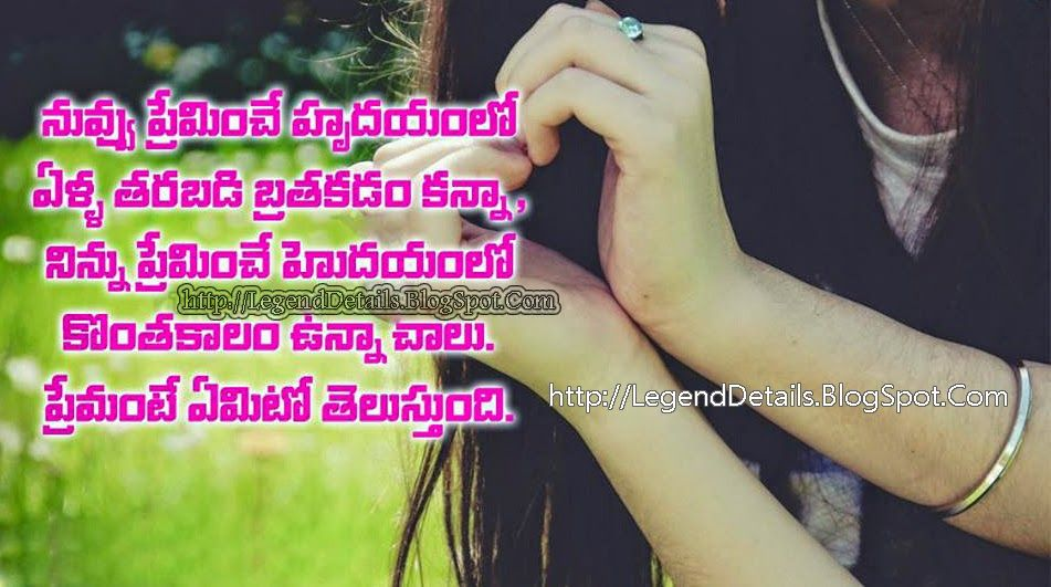 Telugu+Romantic+love+quotes+5jpg (951×531) romantic Pinterest - new love letter format in telugu
