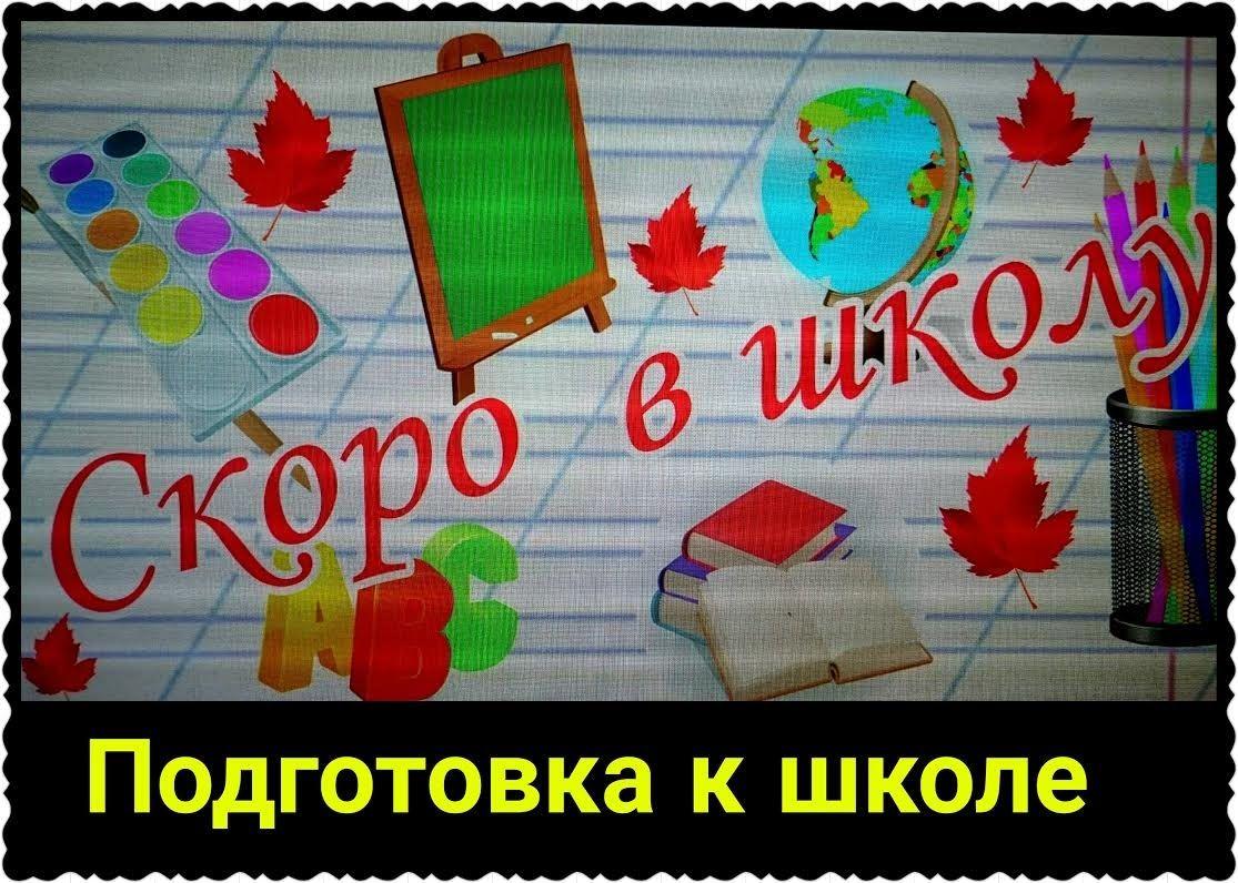 Podgotovka K Shkole Kanctovary Shkolnaya Forma Byudzhet Semi Helenlin1 Byudzhet Shkolnaya Forma Shkola