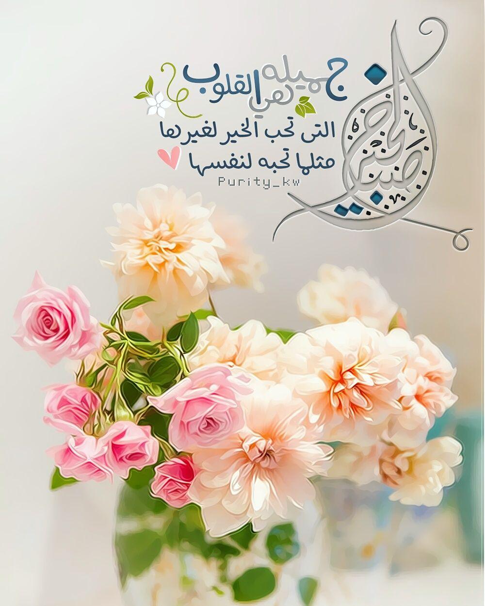 كويتية وكل ما انشره من تصميمي Good Morning Images Flowers Good Morning Wishes Morning Greeting